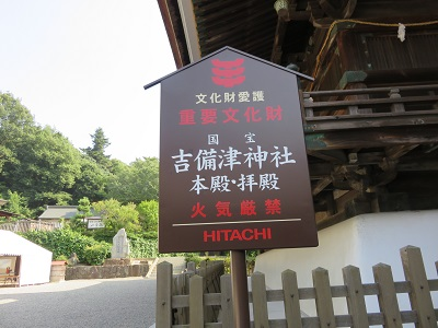 IMG_5544 吉備津