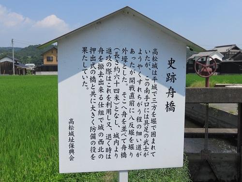 IMG_5470 舟橋