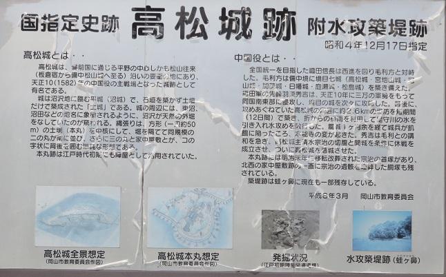IMG_5475 高松城