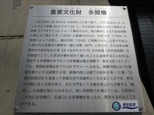 IMG_3434 多聞櫓