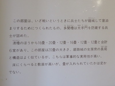 IMG_3448 多聞櫓