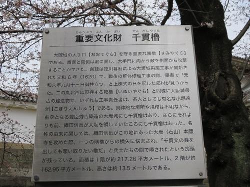 IMG_3436 千貫櫓