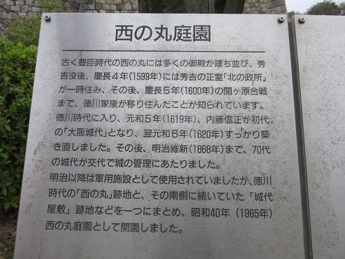 IMG_3469 西ノ丸