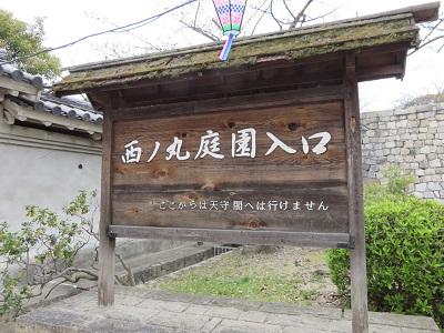 IMG_3470 西ノ丸