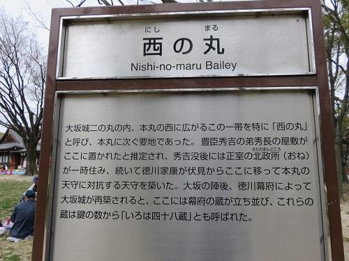 IMG_3496 西ノ丸