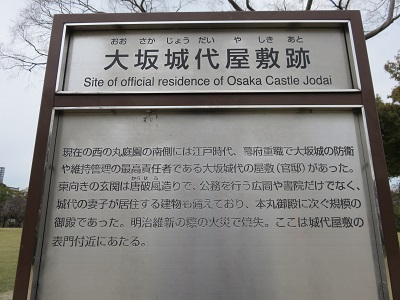 IMG_3523 屋敷跡