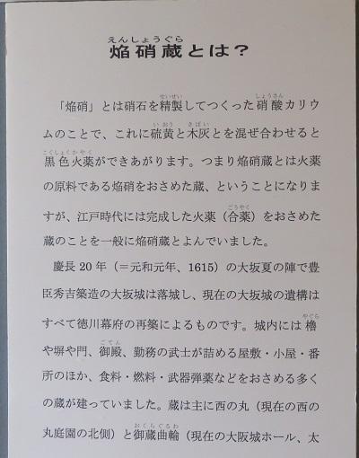 IMG_3508 焔硝蔵1