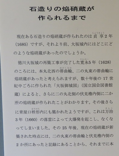 IMG_3509 焔硝蔵1