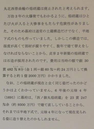 IMG_3509 焔硝蔵2