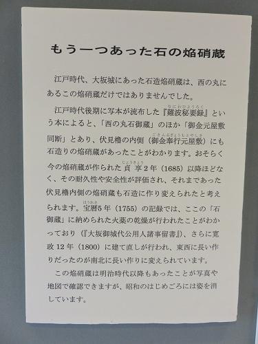 IMG_3510 焔硝蔵