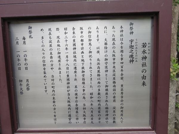 IMG_3540 若永神社
