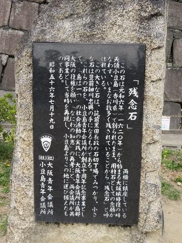IMG_3560 残念石