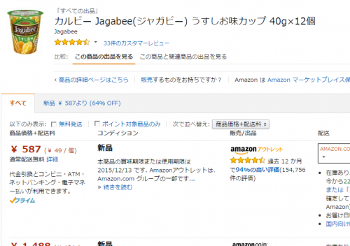 jagabee_amazon_1511_002.png