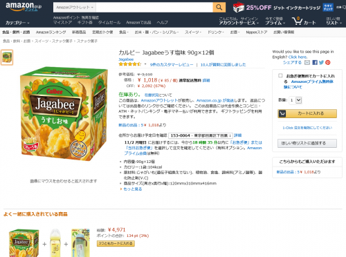 jagabee_amazon_1511_004.png