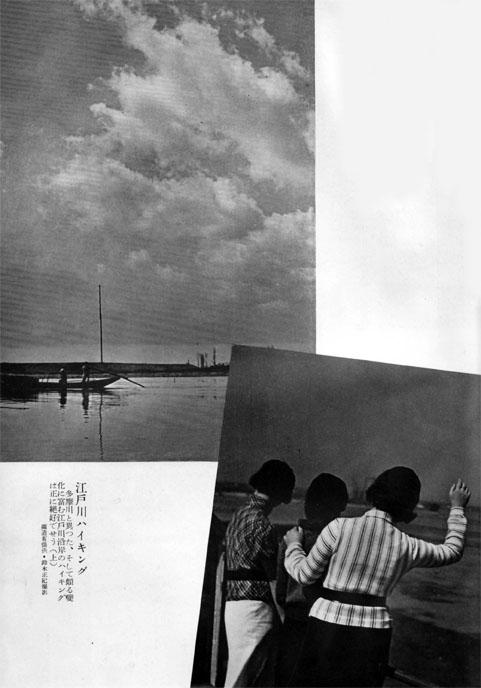 江戸川ハイキング1936apr