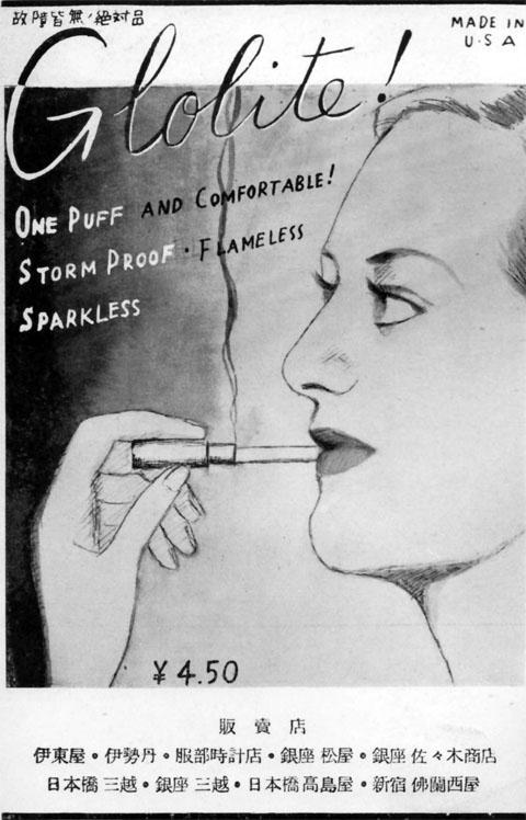 Glolite!1936apr