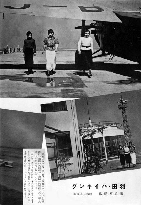 羽田ハイキング1936apr