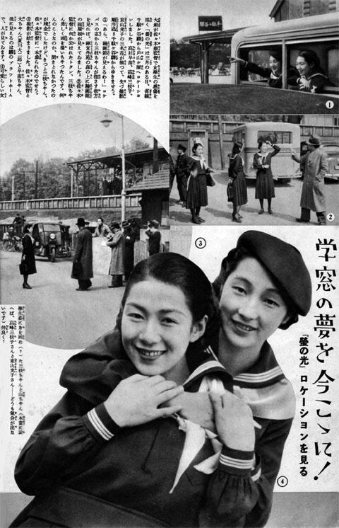 学窓の夢を今こゝに!(その1)1938may