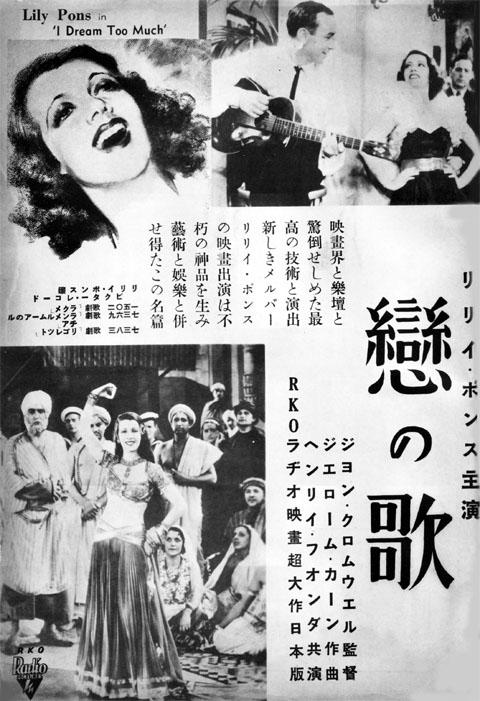 恋の歌1936apr