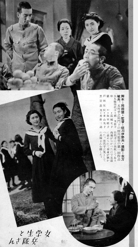 女学生と兵隊さん1938may