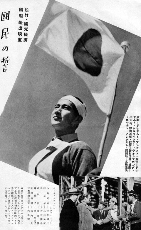 國民の誓(その1)1938may