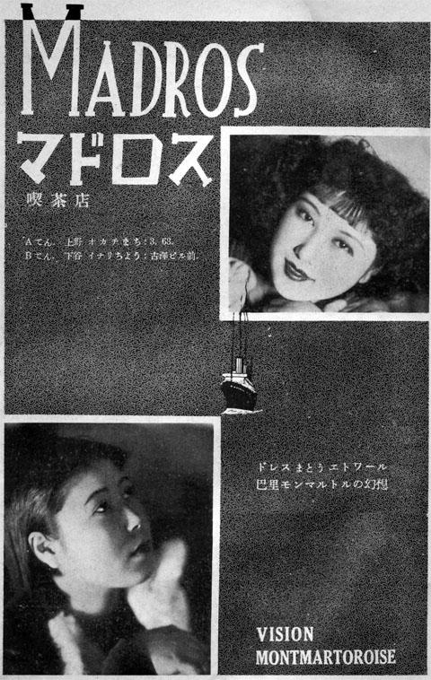 マドロス喫茶店1936apr
