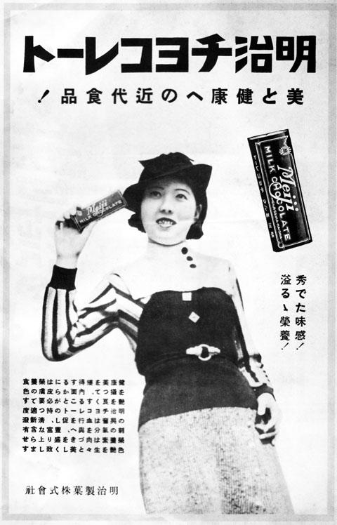 明治チョコレート1936apr