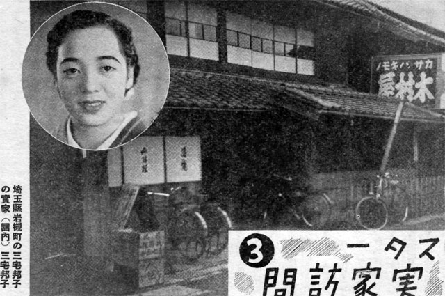 スター実家訪問(三宅邦子)1938may