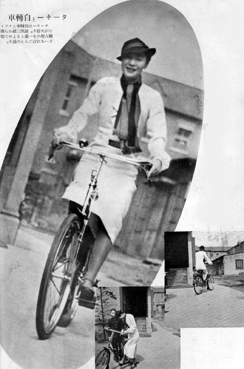 ターキーと自転車1936apr