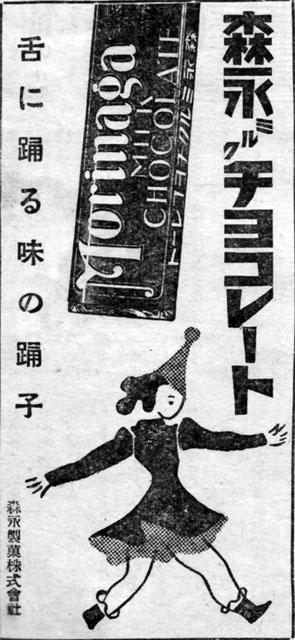 森永ミルクチョコレート1938may