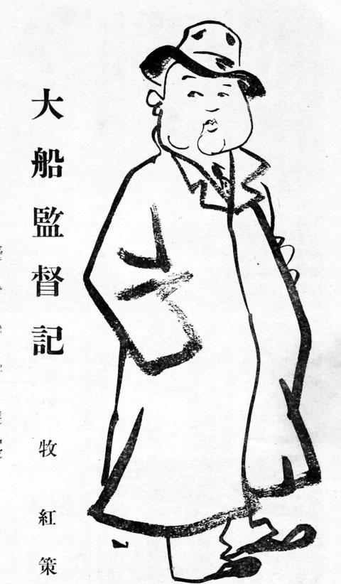清水宏1938may