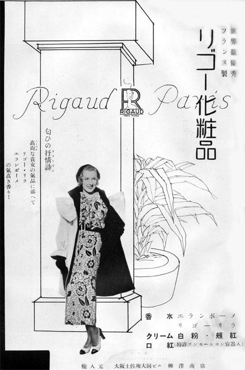 リゴー化粧品1936apr