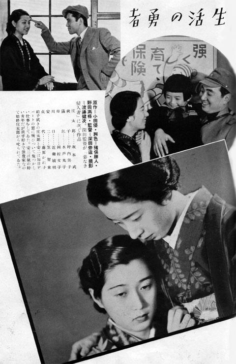 生活の勇者1938may