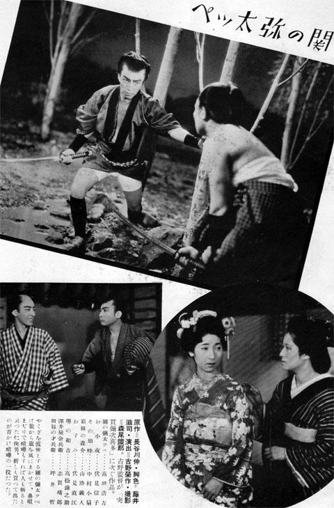 関の弥太ッペ1938may