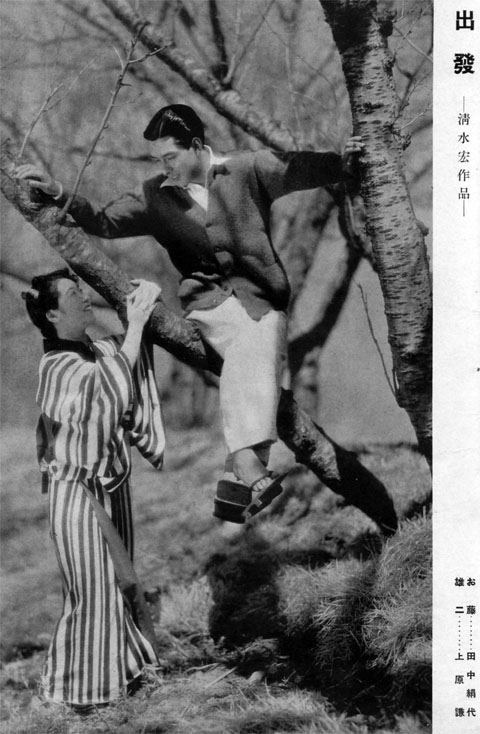 清水宏「出發」(その1)1938may