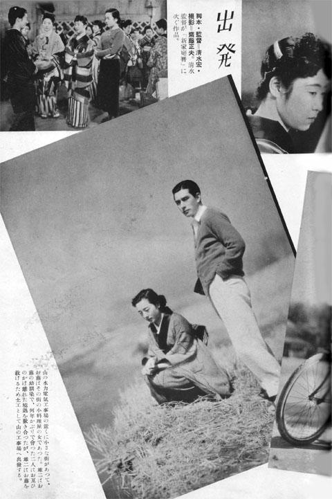 清水宏「出發」(その3)1938may
