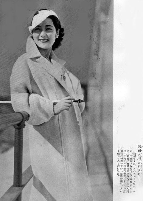御婦人用ステッキ(高杉早苗)1936apr