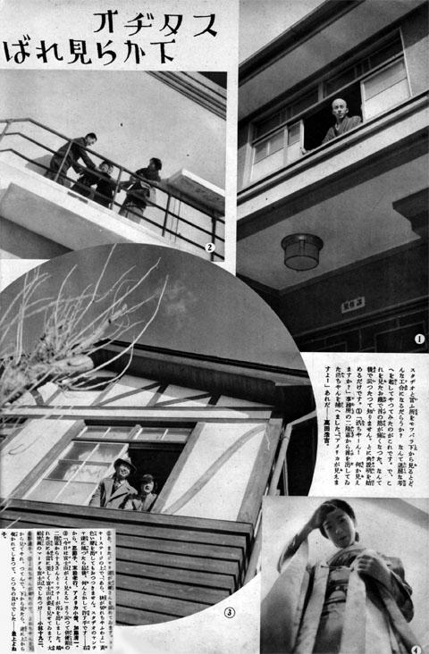 スタヂオ下から見れば(その1)1938may