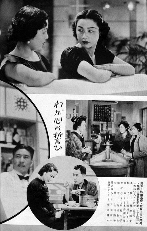 わが心の誓ひ(その1)1938may