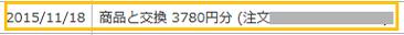 マクロミルポイント3780商品交換