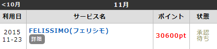 通帳30600