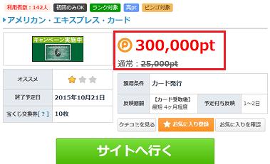 300000pt.png