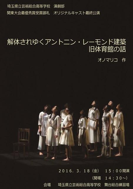 オリジナルキャスト最終公演3