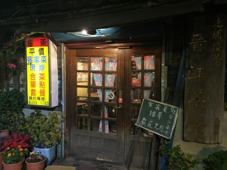 晉江茶堂 (1)