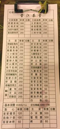 晉江茶堂 (4)