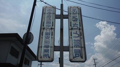 社名名入れ(フィルム切文字)