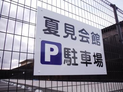 追加 駐車場プレート