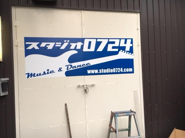 スタジオ07243
