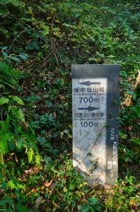 切通及び番所跡という標識