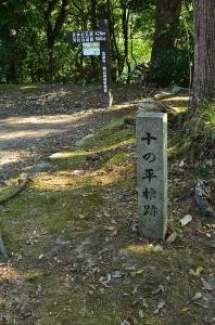 十の平櫓跡